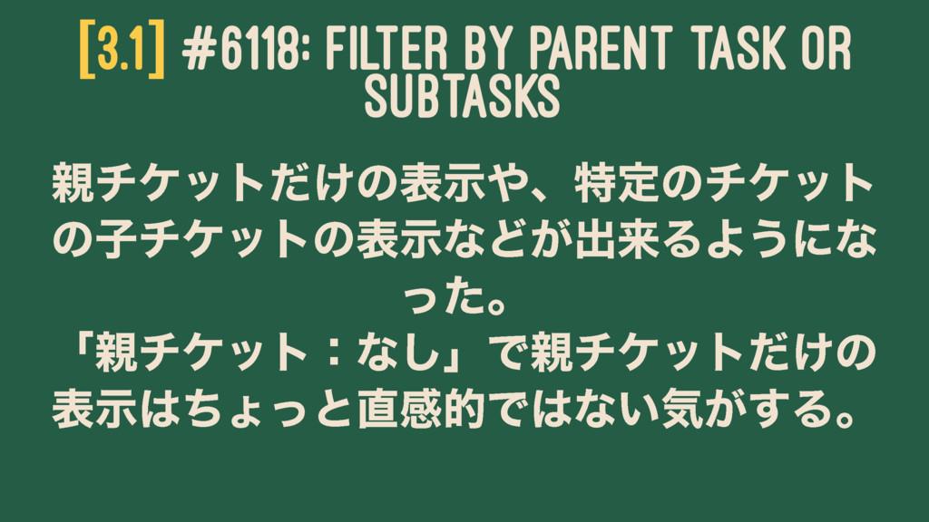 [3.1] #6118: FILTER BY PARENT TASK OR SUBTASKS ...