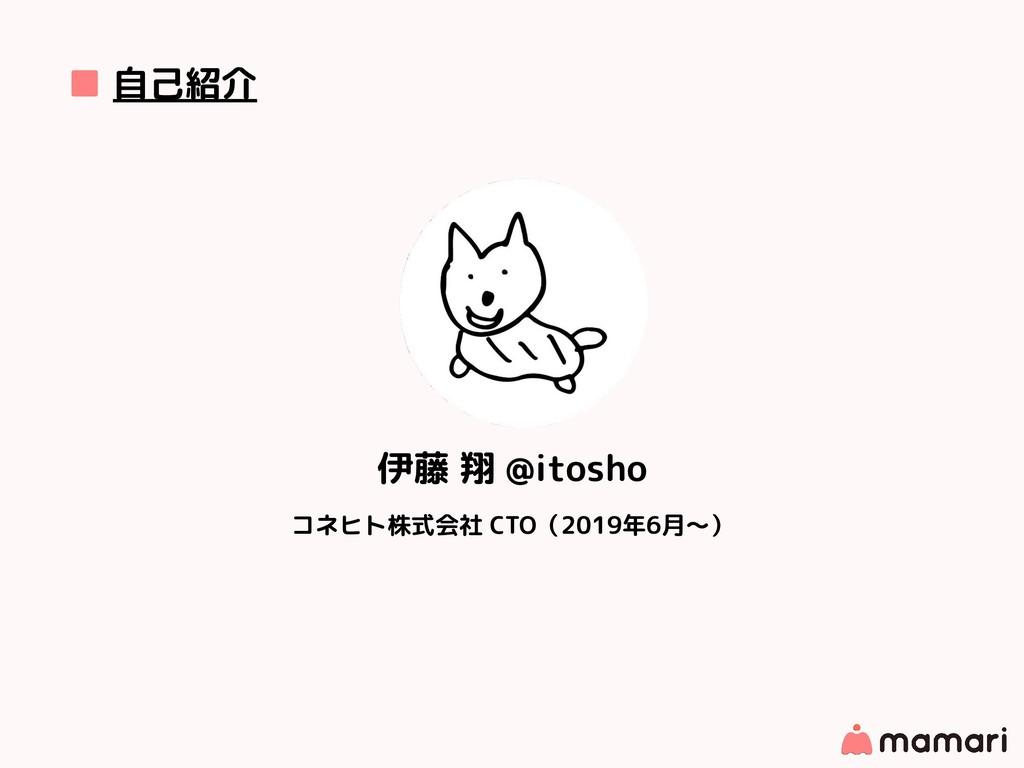 ■ 自己紹介 伊藤 翔 @itosho コネヒト株式会社 CTO(2019年6月〜)