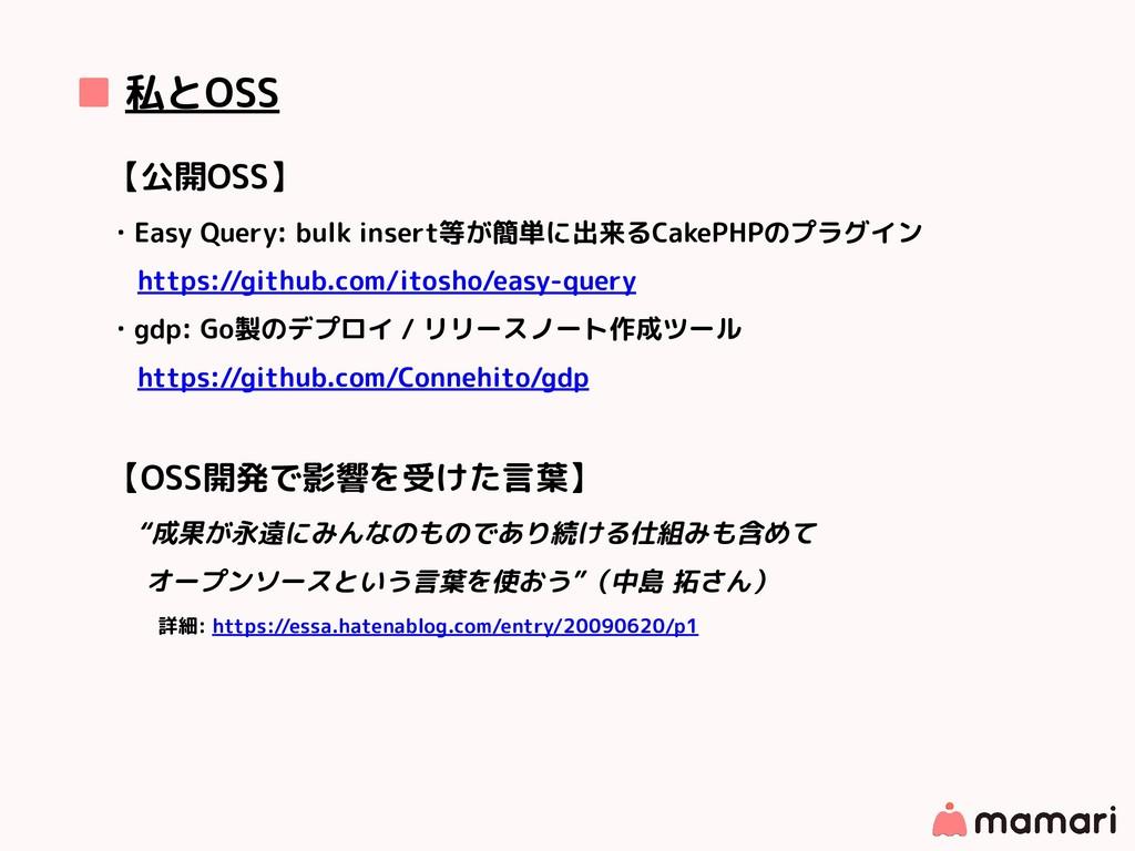 ■ 私とOSS 【公開OSS】 ・Easy Query: bulk insert等が簡単に出来...