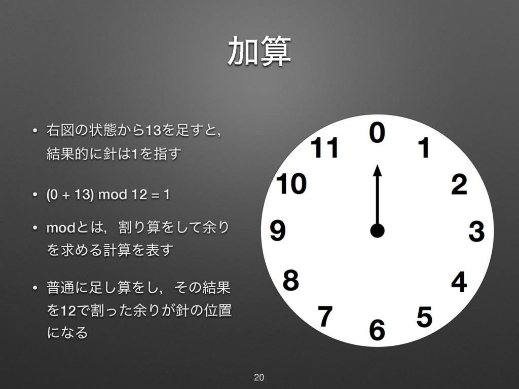 Ճ • ӈਤͷঢ়ଶ͔Β13Λ͢ͱɼ ݁Ռతʹ1Λࢦ͢ • (0 + 13) mod 1...