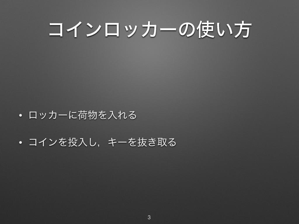 ίΠϯϩοΧʔͷ͍ํ • ϩοΧʔʹՙΛೖΕΔ • ίΠϯΛೖ͠ɼΩʔΛൈ͖औΔ 3