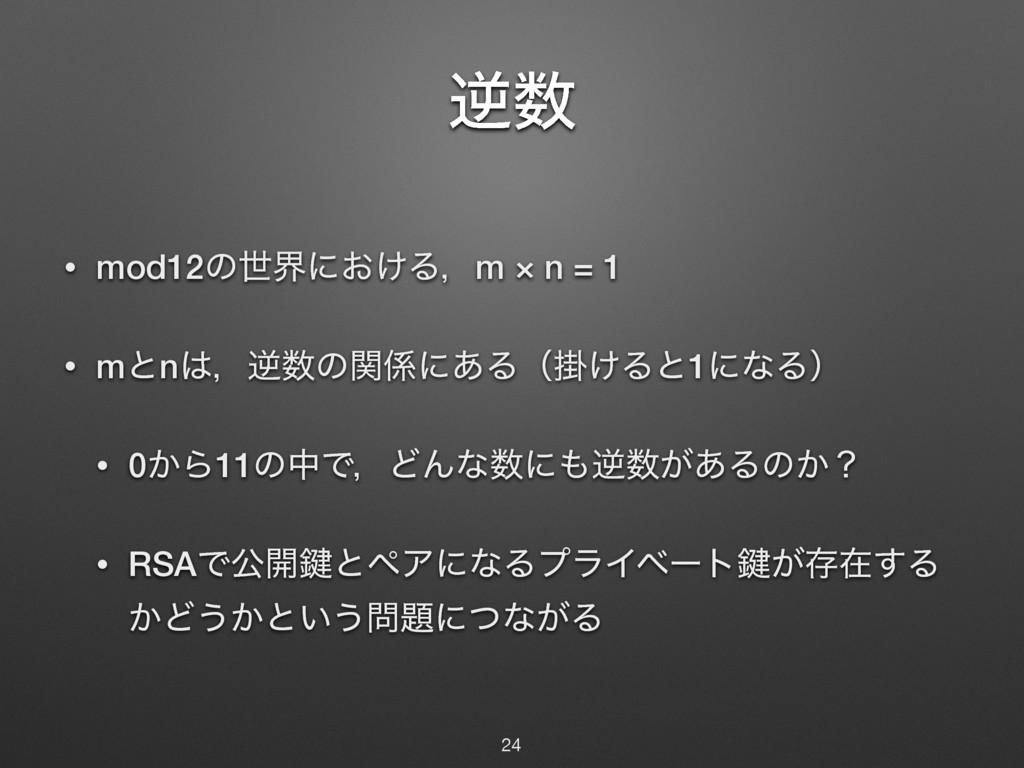 ٯ • mod12ͷੈքʹ͓͚Δɼm × n = 1 • mͱnɼٯͷؔʹ͋Δʢֻ͚Δ...