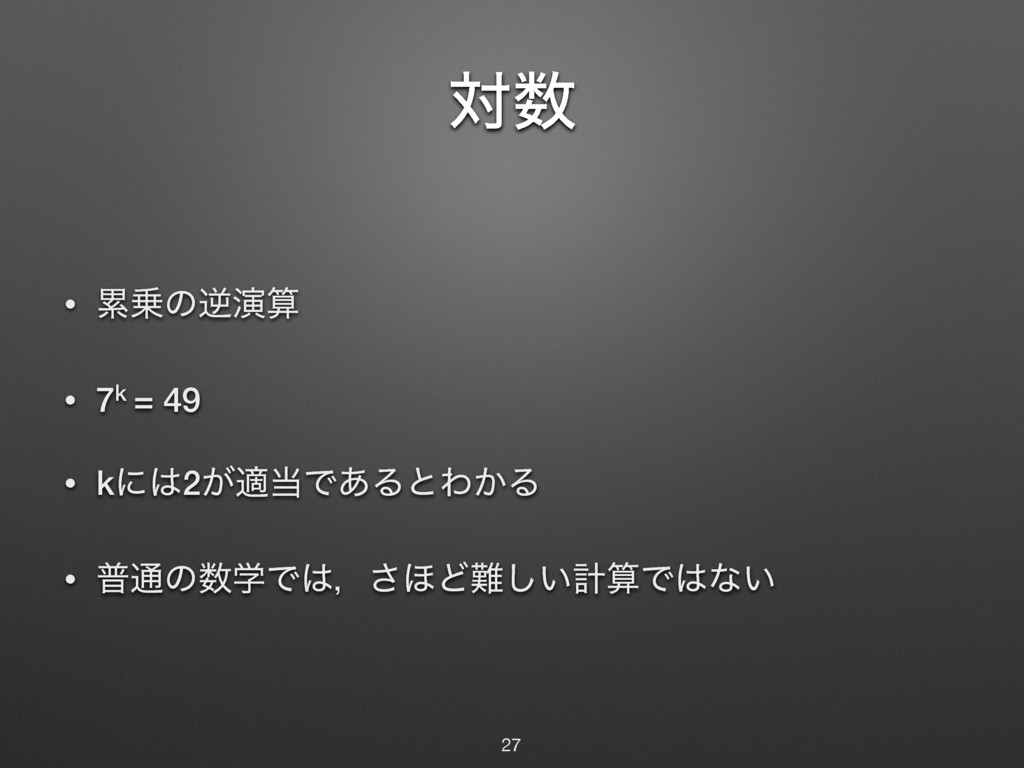 ର • ྦྷͷٯԋ • 7k = 49 • kʹ2͕దͰ͋ΔͱΘ͔Δ • ී௨ͷֶͰ...