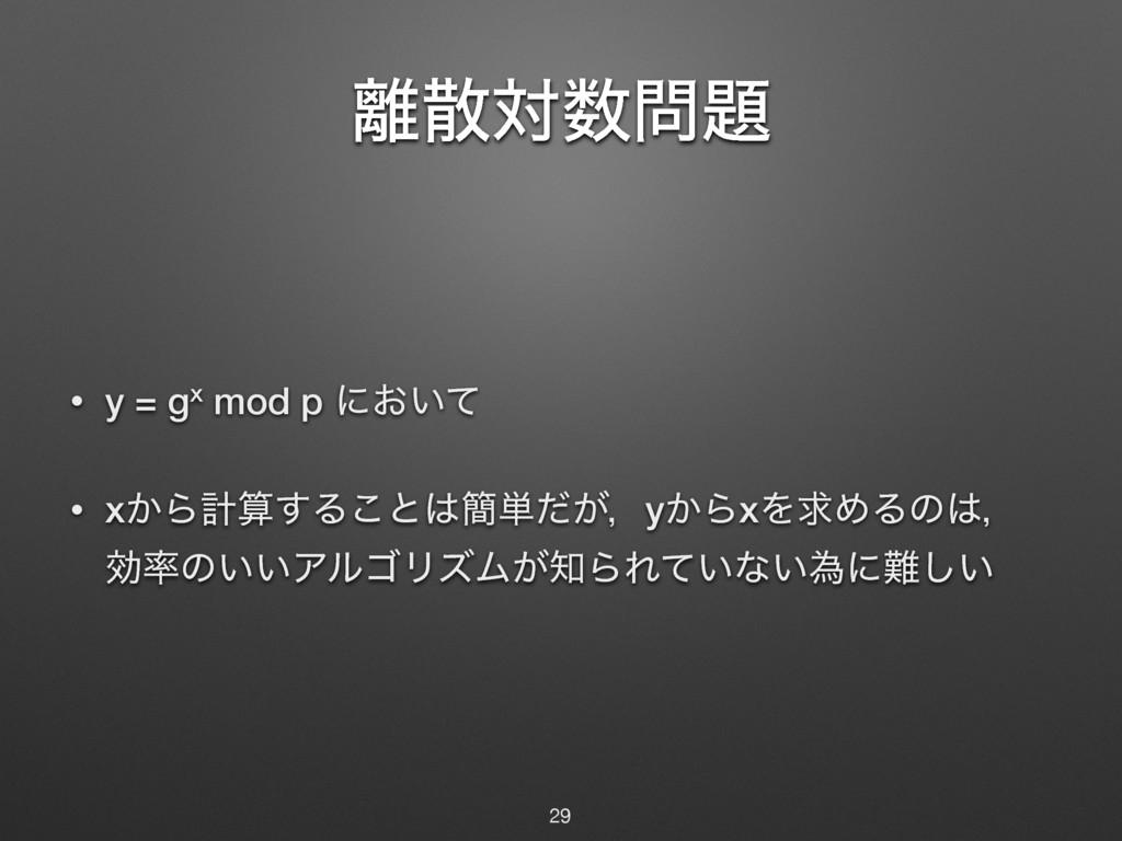 ର • y = gx mod p ʹ͓͍ͯ • x͔Βܭ͢Δ͜ͱ؆୯͕ͩɼy͔Β...