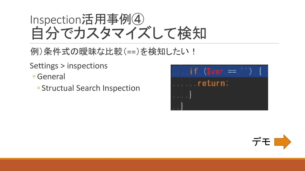 Inspection活用事例④ 自分でカスタマイズして検知 例)条件式の曖昧な比較(==)を検...
