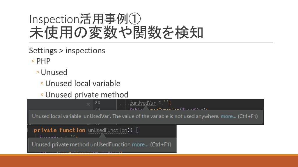 Inspection活用事例① 未使用の変数や関数を検知 Settings > inspect...