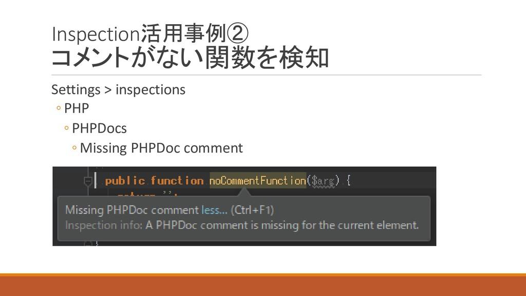 Inspection活用事例② コメントがない関数を検知 Settings > inspect...