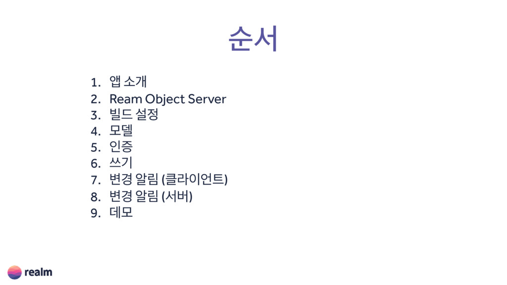 ࣽࢲ 1. জ ࣗѐ 2. Ream Object Server 3. ࠽٘ ࢸ 4. ݽ؛...