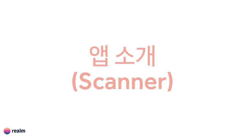 জ ࣗѐ (Scanner)