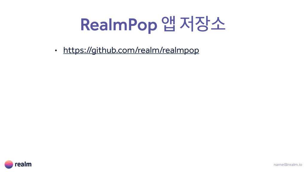 RealmPop জ ࣗ • https://github.com/realm/realm...