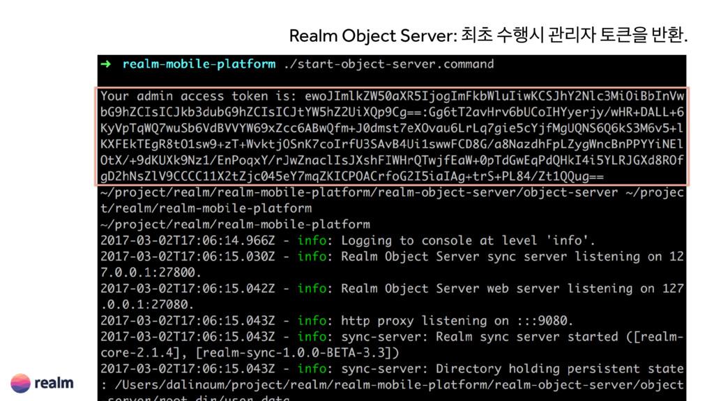 Realm Object Server: ୭ୡ ࣻ೯द ҙܻ షਸ ߈ജ.