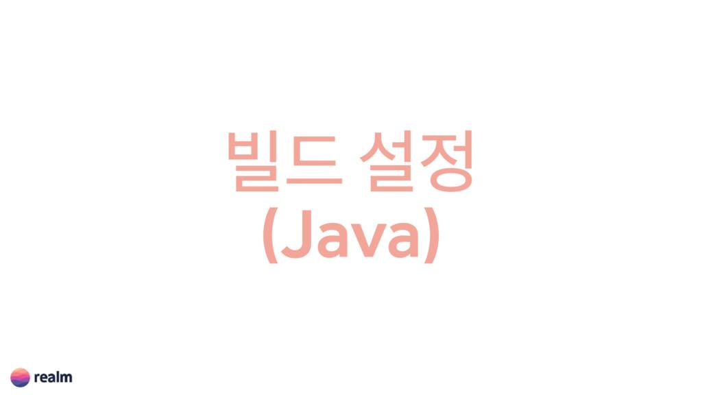 ࠽٘ ࢸ (Java)