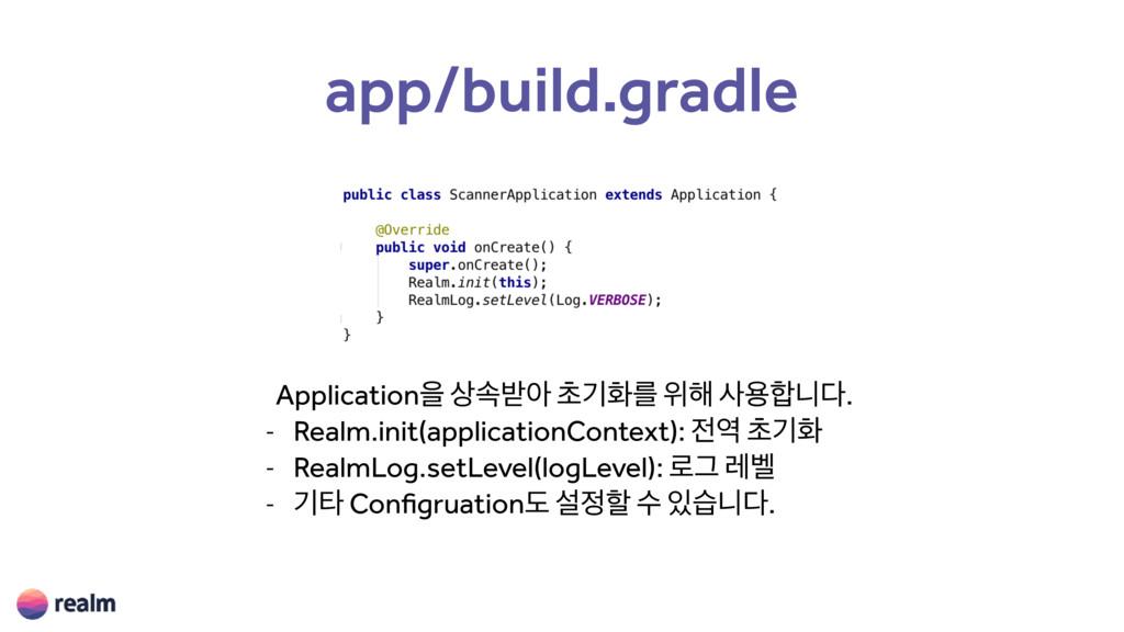 app/build.gradle Applicationਸ ࣘ߉ই ୡӝചܳ ਤ೧ ਊפ...