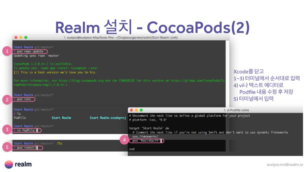 eunjoo.im@realm.io Realm ࢸ - CocoaPods(2) Xcod...