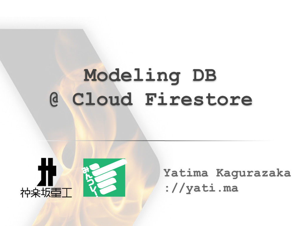 Modeling DB @ Cloud Firestore Yatima Kagurazaka...