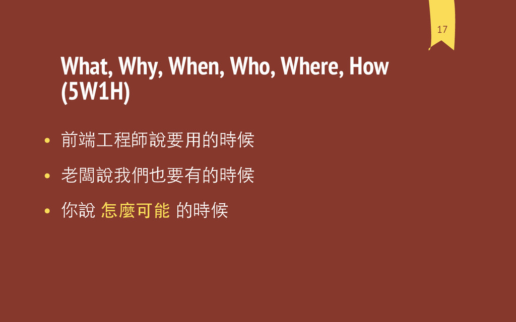 What, Why, When, Who, Where, How (5W1H) • 前端工程師...