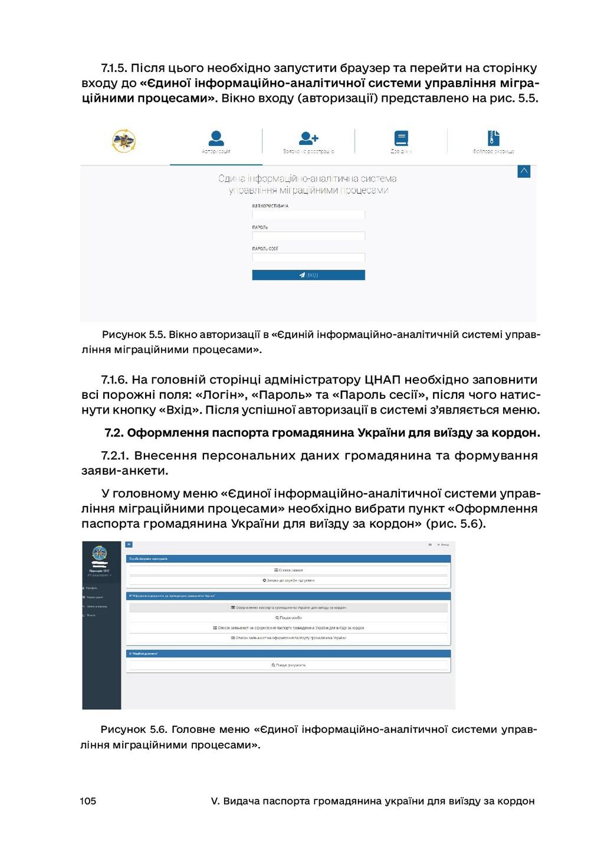 105 V. Видача паспорта громадянина україни для ...