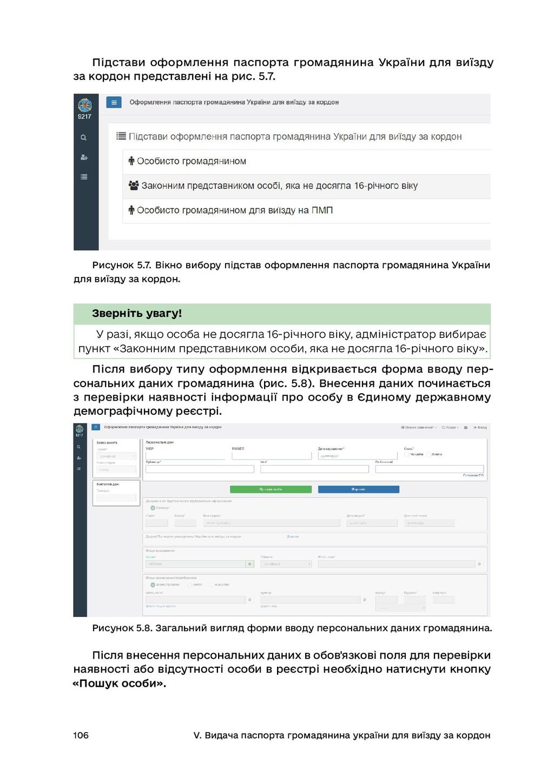106 V. Видача паспорта громадянина україни для ...