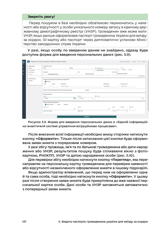 107 V. Видача паспорта громадянина україни для ...