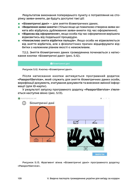 109 V. Видача паспорта громадянина україни для ...