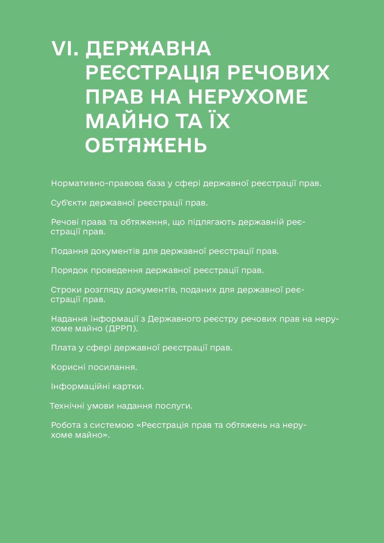 117 VI. Державна реєстрація речових прав на нер...
