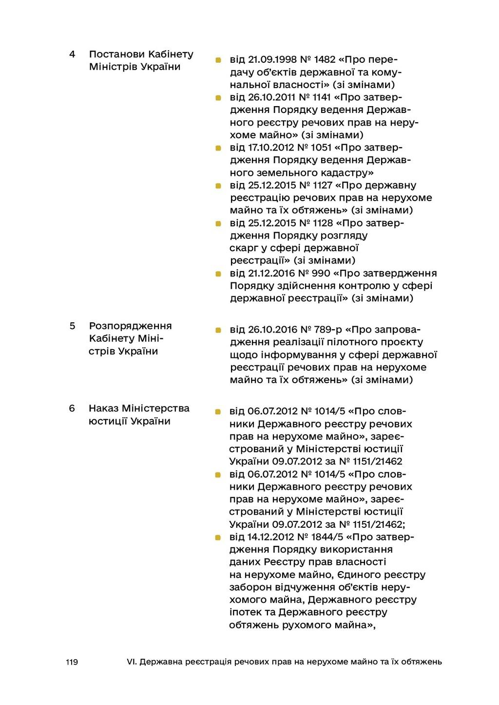 119 VI. Державна реєстрація речових прав на нер...