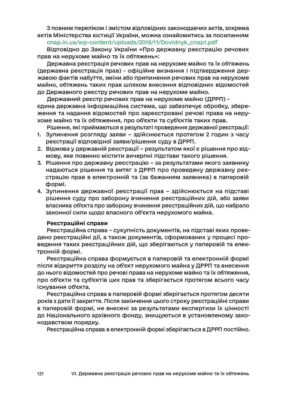 121 VI. Державна реєстрація речових прав на нер...
