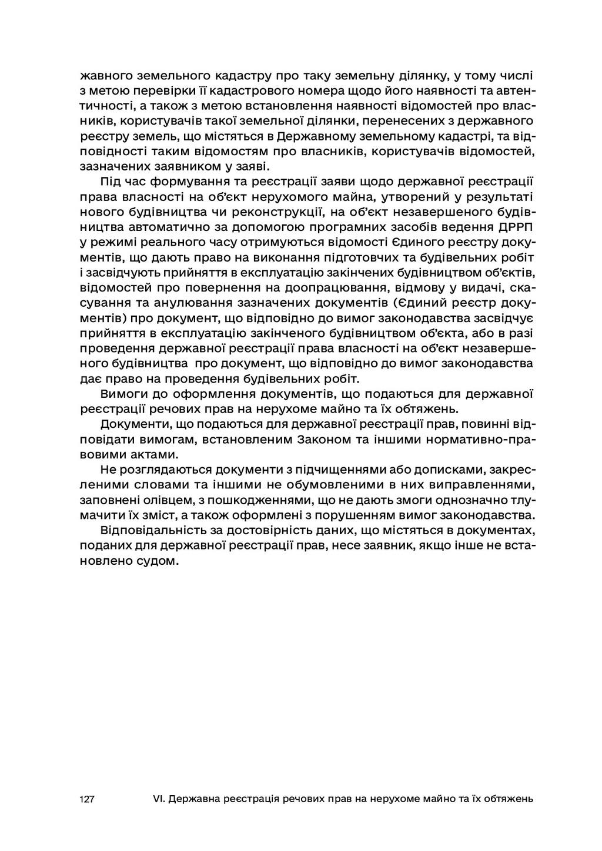 127 VI. Державна реєстрація речових прав на нер...
