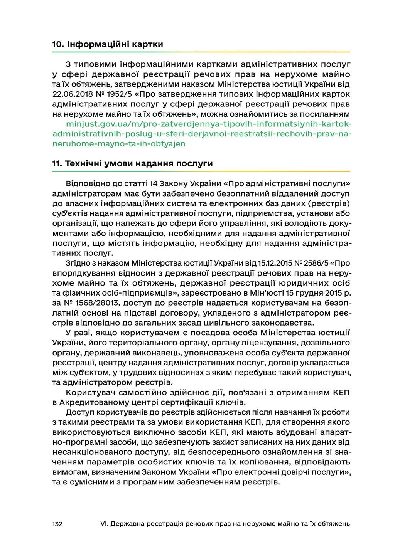 132 VI. Державна реєстрація речових прав на нер...