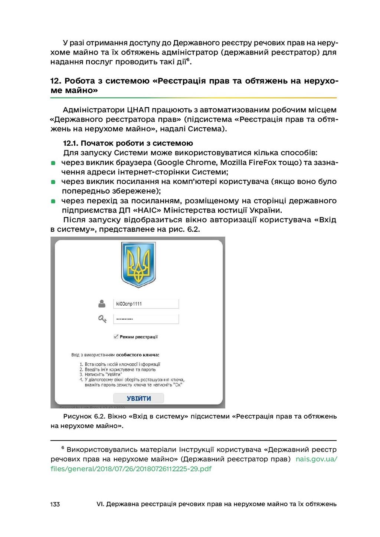 133 VI. Державна реєстрація речових прав на нер...