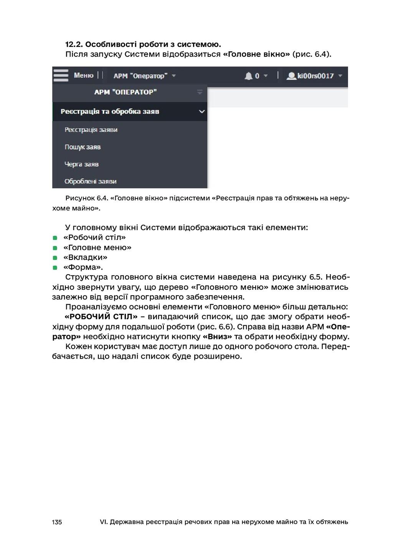 135 VI. Державна реєстрація речових прав на нер...