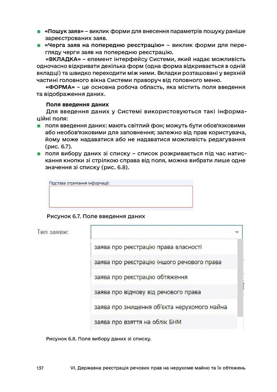 137 VI. Державна реєстрація речових прав на нер...