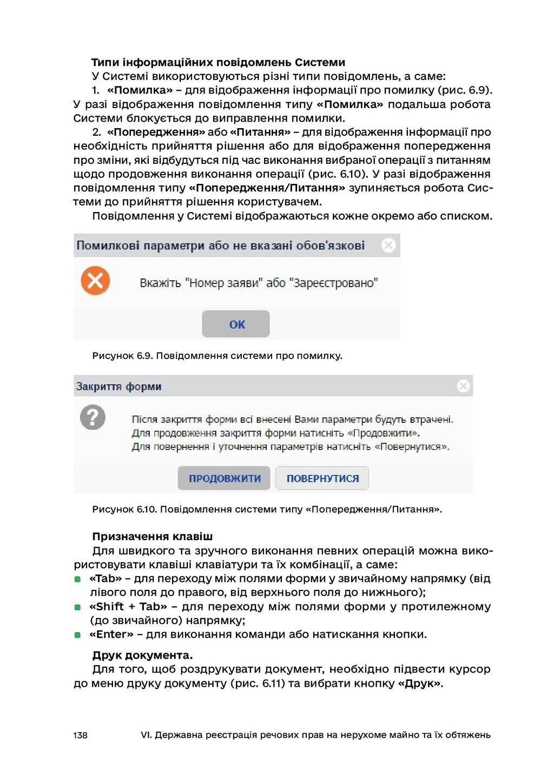138 VI. Державна реєстрація речових прав на нер...