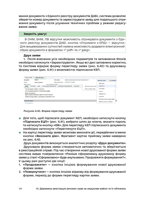 171 VI. Державна реєстрація речових прав на нер...