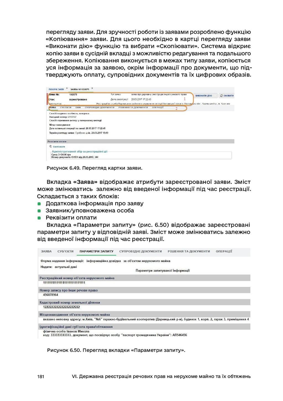 181 VI. Державна реєстрація речових прав на нер...
