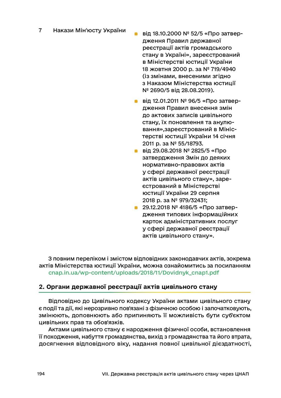 194 VII. Державна реєстрація актів цивільного с...