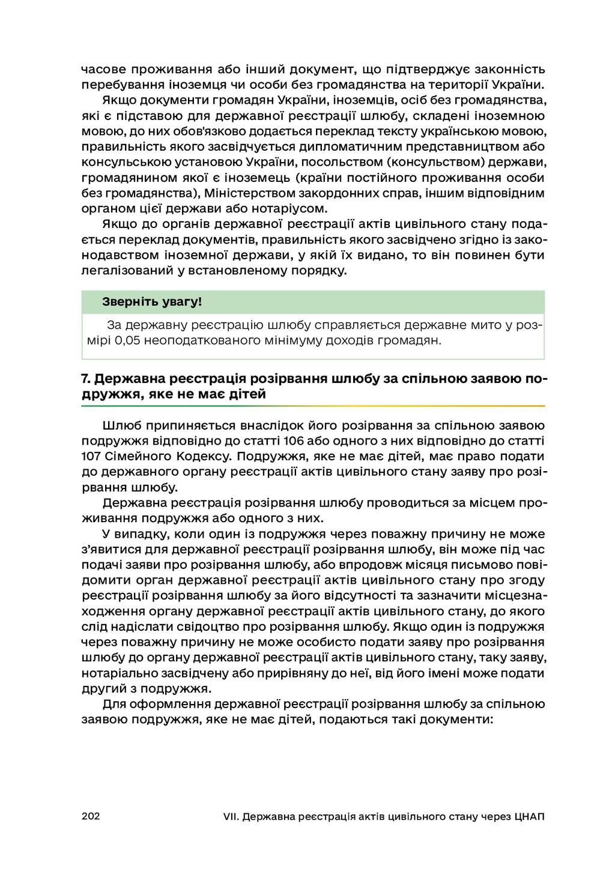 202 VII. Державна реєстрація актів цивільного с...