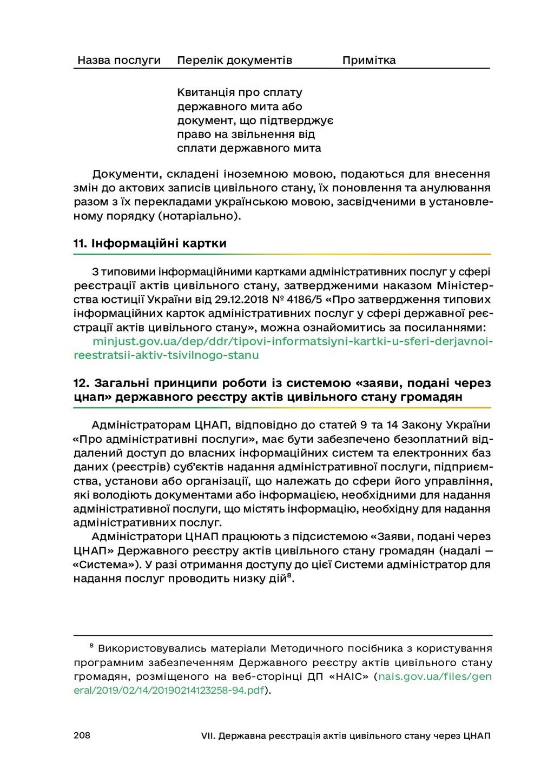 208 VII. Державна реєстрація актів цивільного с...