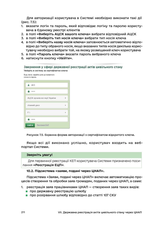 211 VII. Державна реєстрація актів цивільного с...