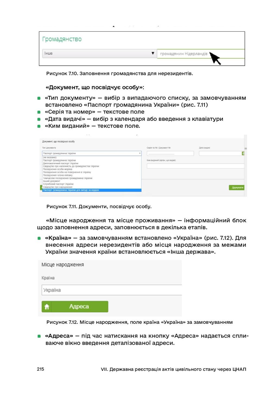 215 VII. Державна реєстрація актів цивільного с...
