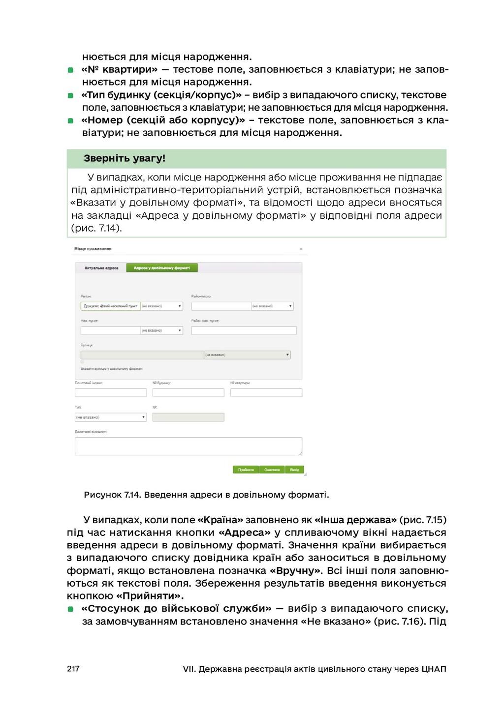 217 VII. Державна реєстрація актів цивільного с...