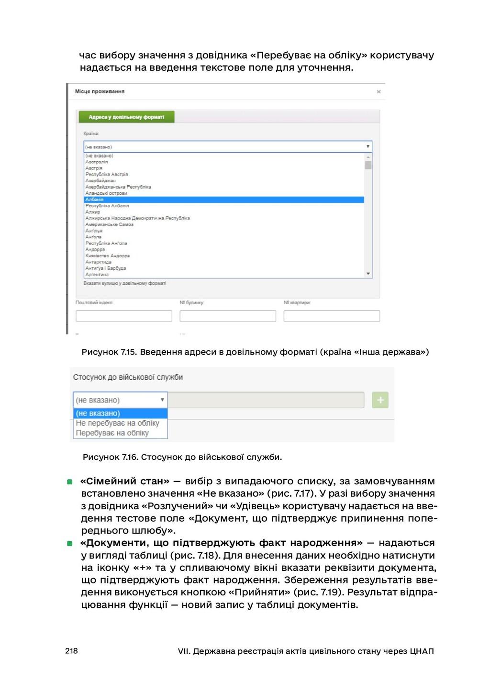 218 VII. Державна реєстрація актів цивільного с...