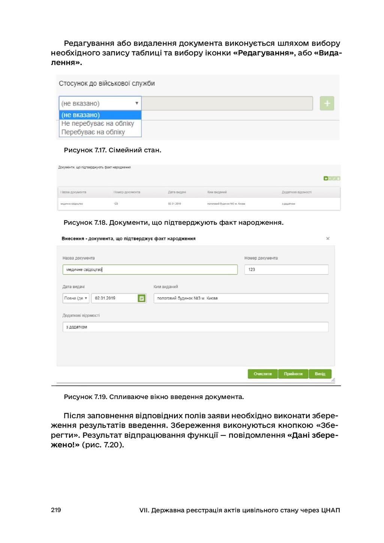 219 VII. Державна реєстрація актів цивільного с...