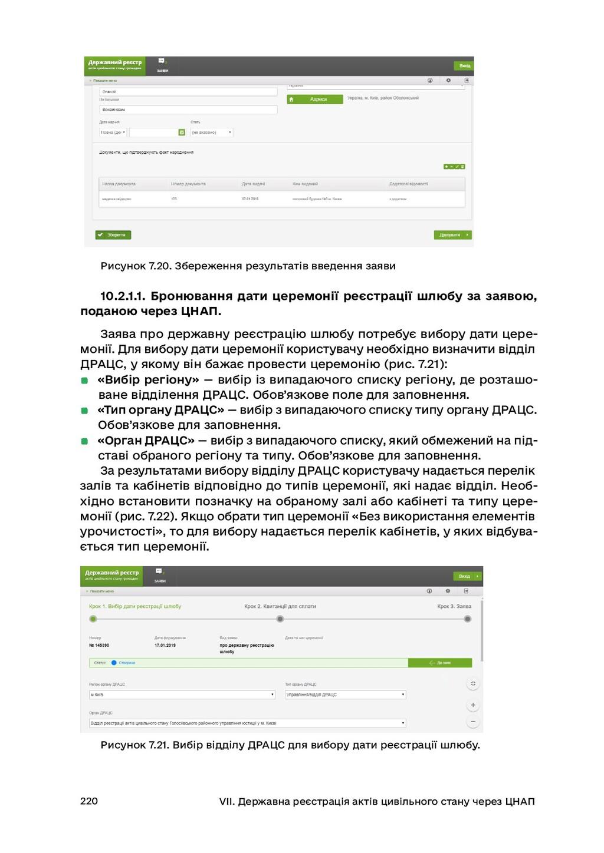 220 VII. Державна реєстрація актів цивільного с...