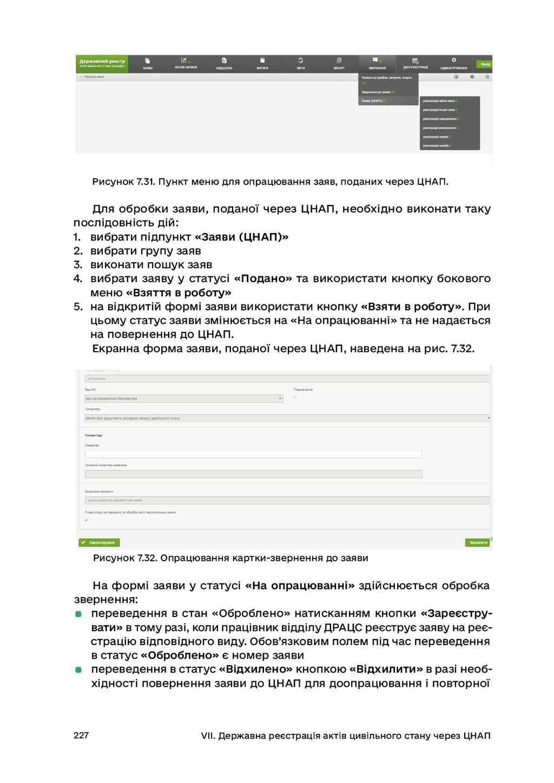 227 VII. Державна реєстрація актів цивільного с...