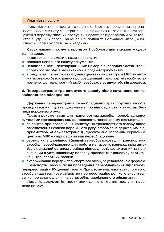 259 IX. Послуги МВС Платність послуги Адміністр...