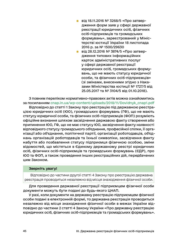 45 III. Державна реєстрація фізичних осіб-підпр...