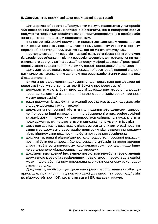 50 III. Державна реєстрація фізичних осіб-підпр...