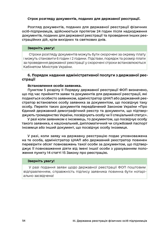 54 III. Державна реєстрація фізичних осіб-підпр...