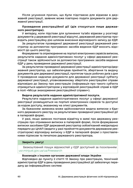 60 III. Державна реєстрація фізичних осіб-підпр...